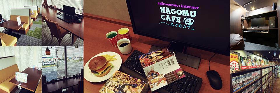 なごむカフェ千葉古市場店(閉店)