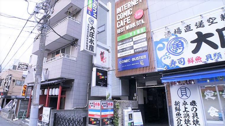 コミックバスター 湘南平塚店