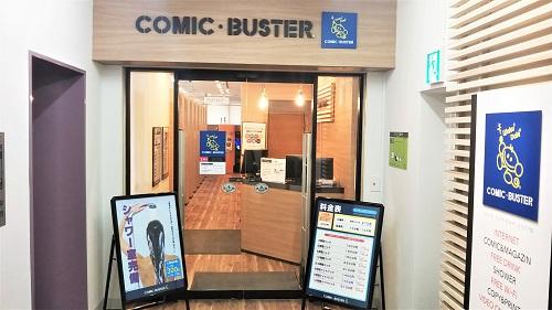 コミック・バスター王子サンスクエア店